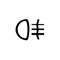 A hátsó ködlámpa visszajelző-lámpája